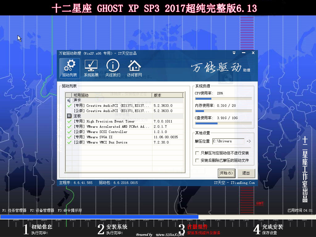 十二星座GHOST XP SP3 2017超純精簡&完整版6.13